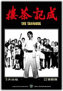 "Poster for the movie ""The Teahouse"""