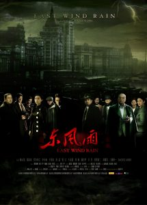 "Poster for the movie ""East Wind Rain"""