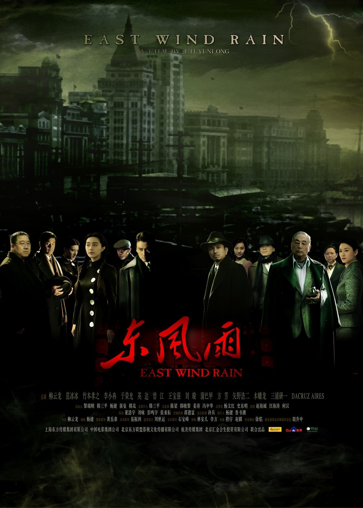 """Poster for the movie """"East Wind Rain"""""""