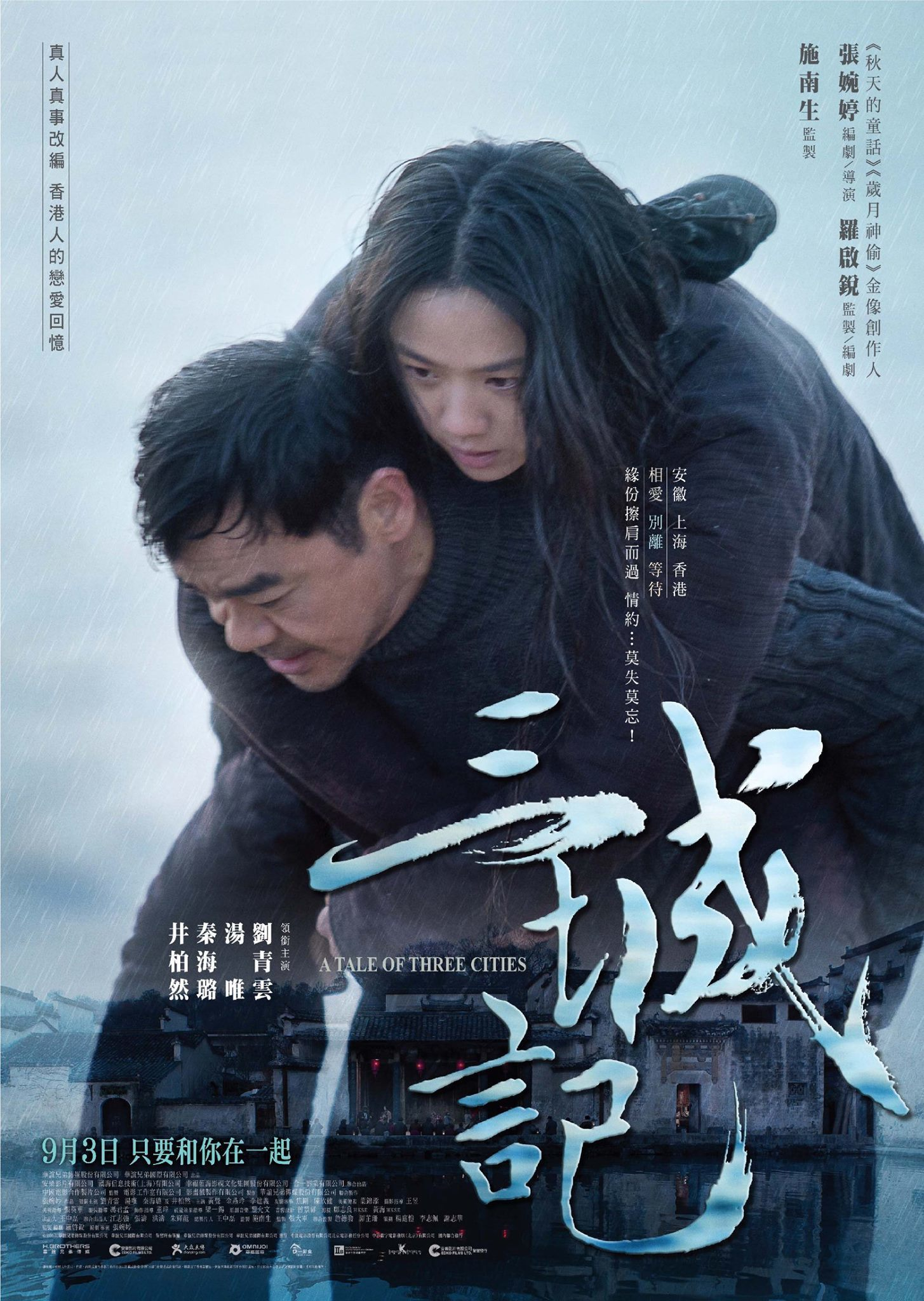 "Poster for the movie ""A Tale of Three Cities"""