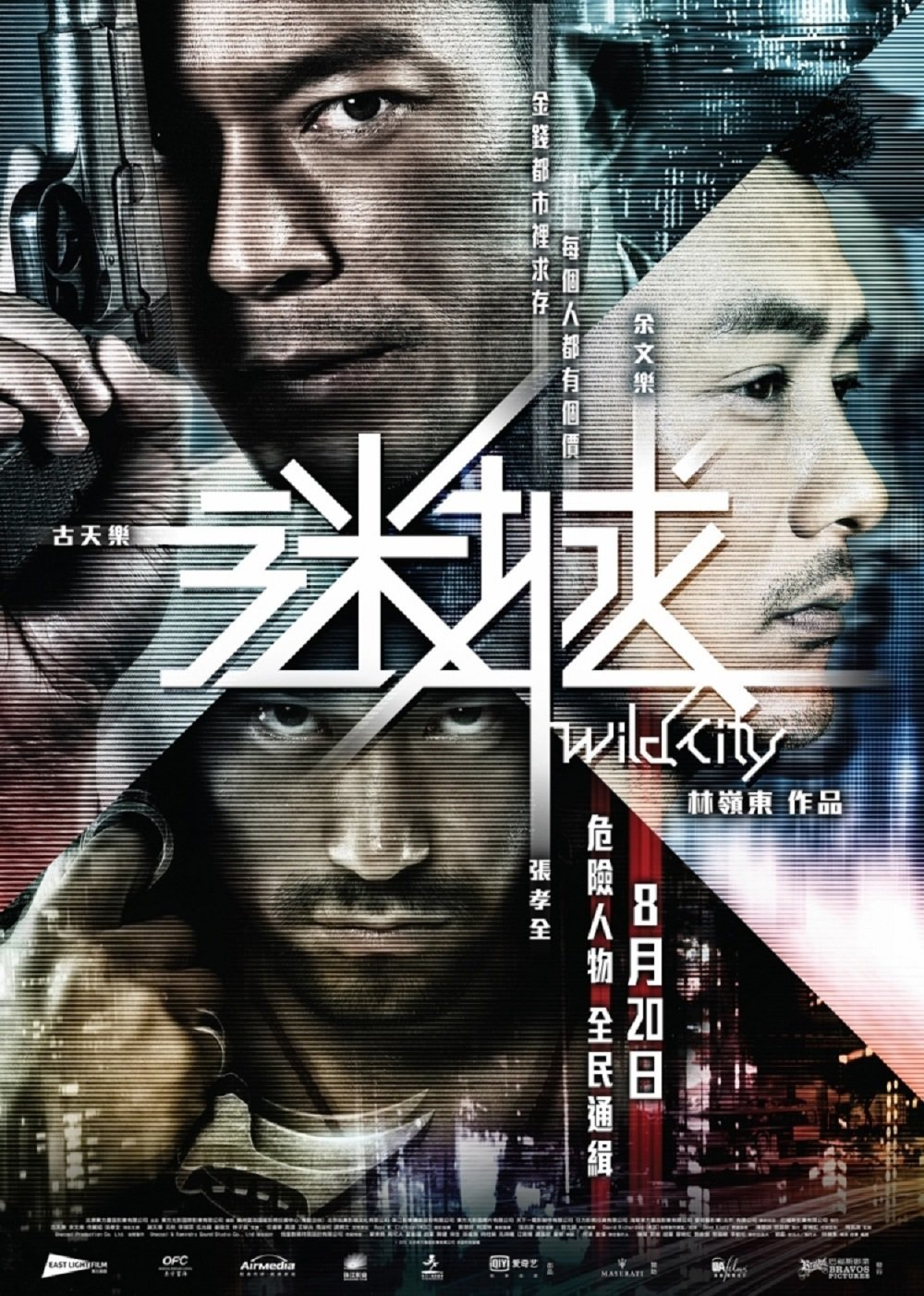 "Poster for the movie ""Wild City"""
