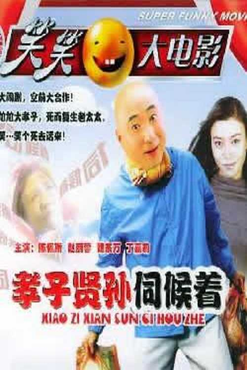 "Poster for the movie ""Xiao zi xian sun ci hou zhe"""