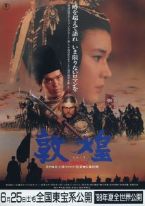 "Poster for the movie ""The Silk Road"""