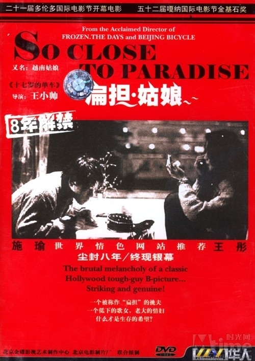 "Poster for the movie ""So Close to Paradise"""
