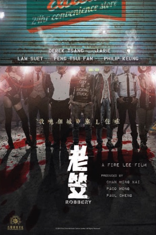 "Poster for the movie ""Robbery"""