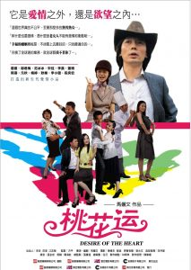 "Poster for the movie ""Desires of the Heart"""