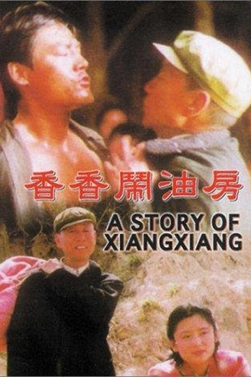 "Poster for the movie ""A Story of Xiangxiang"""