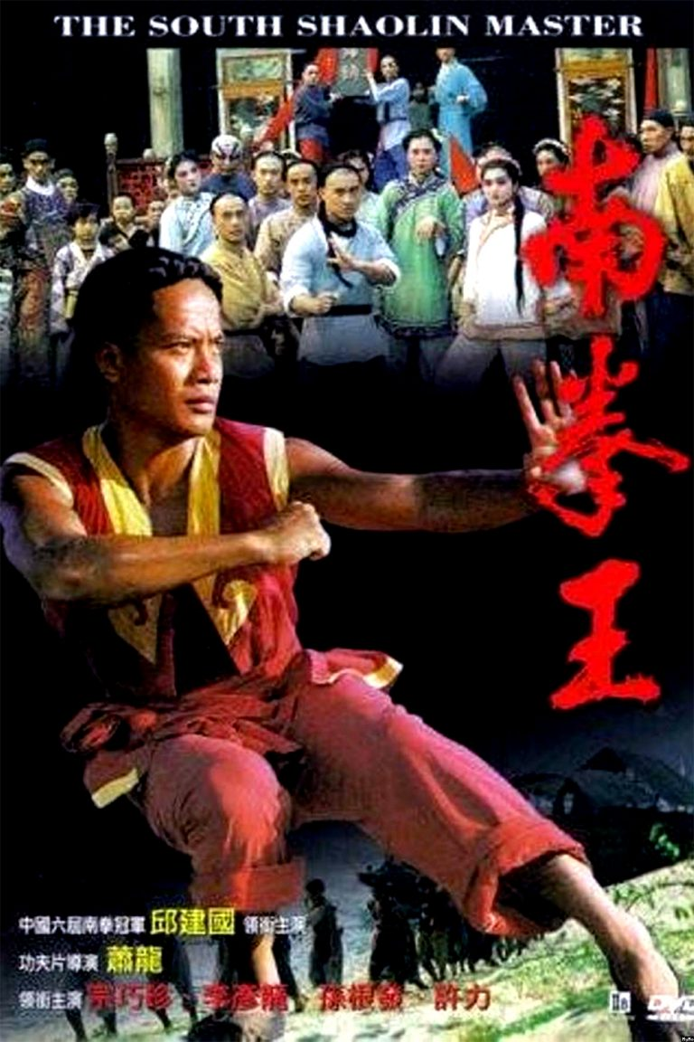 """Poster for the movie """"The South Shaolin Master"""""""