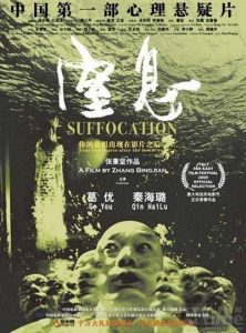 """Poster for the movie """"Suffocation"""""""