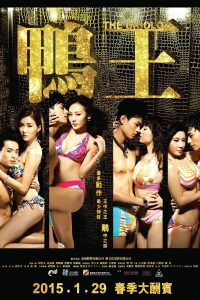 """Poster for the movie """"The Gigolo"""""""