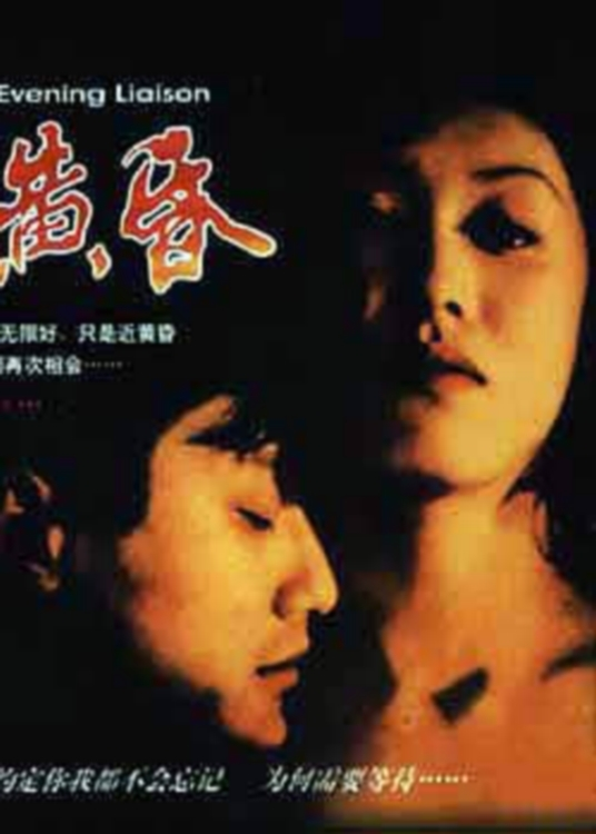 "Poster for the movie ""Evening Liaison"""
