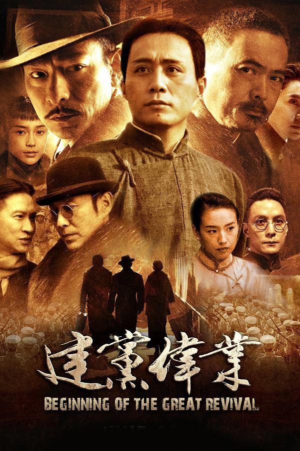 "Poster for the movie ""Beginning of the Great Revival"""