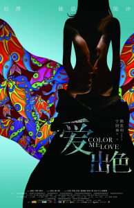 "Poster for the movie ""Color Me Love"""