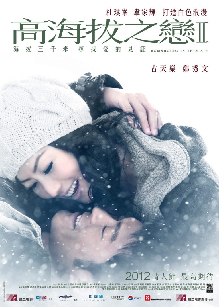 "Poster for the movie ""Romancing in Thin Air"""