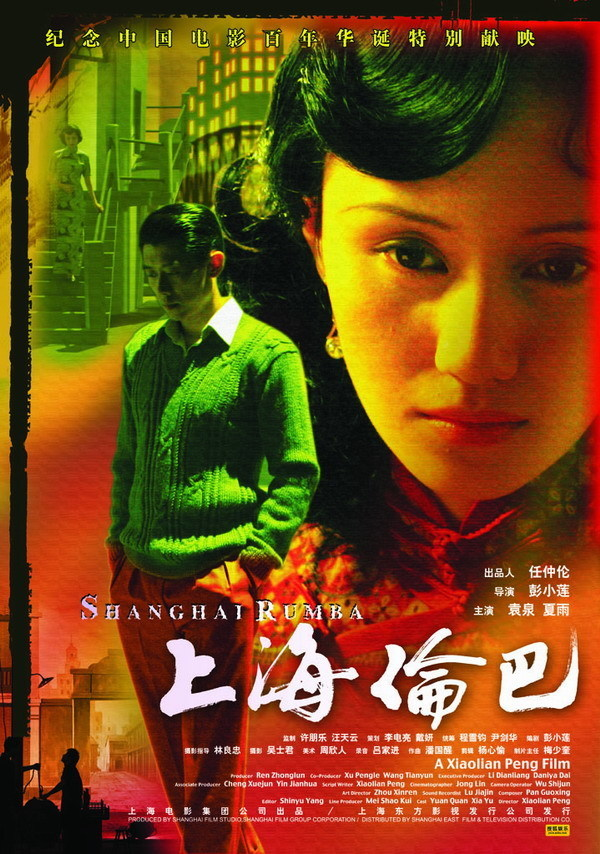 "Poster for the movie ""Shanghai Rumba"""