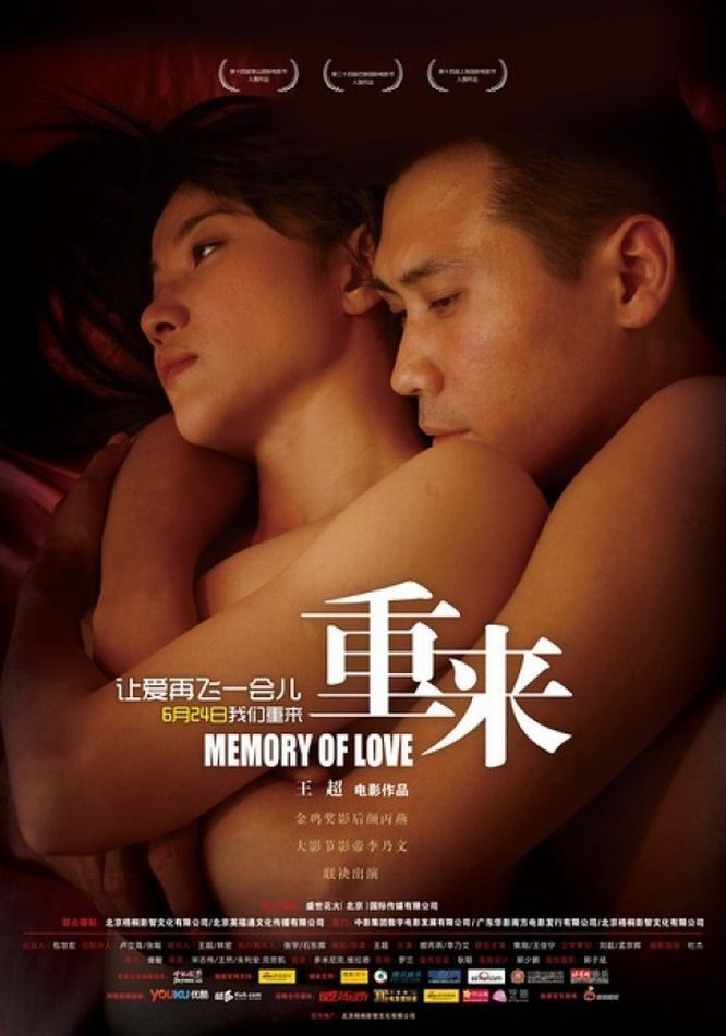 "Poster for the movie ""Memory of Love"""