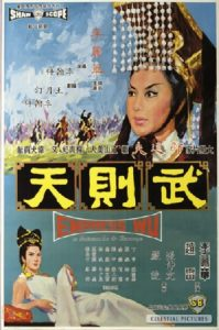 "Poster for the movie ""Empress Wu"""