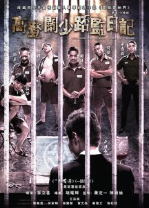 "Poster for the movie ""Imprisoned: Survival Guide for Rich and Prodigal"""