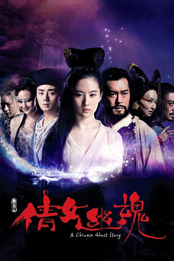 "Poster for the movie ""A Chinese Ghost Story"""