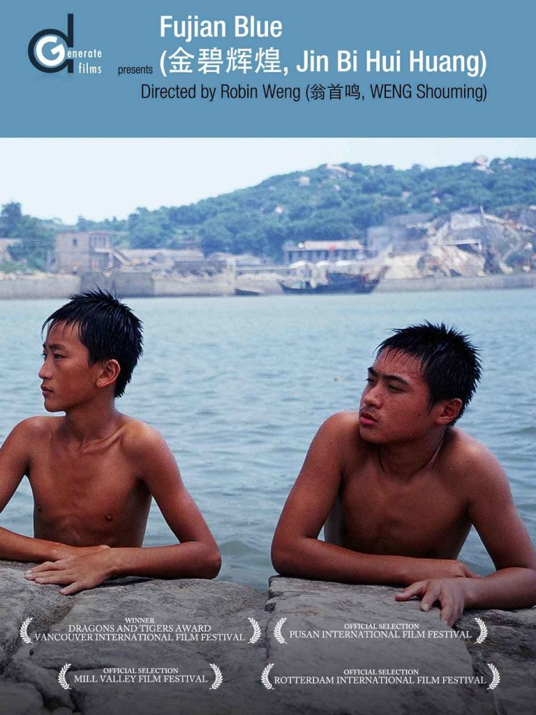 """Poster for the movie """"Fujian Blue"""""""