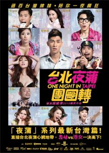"Poster for the movie ""One Night in Taipei"""