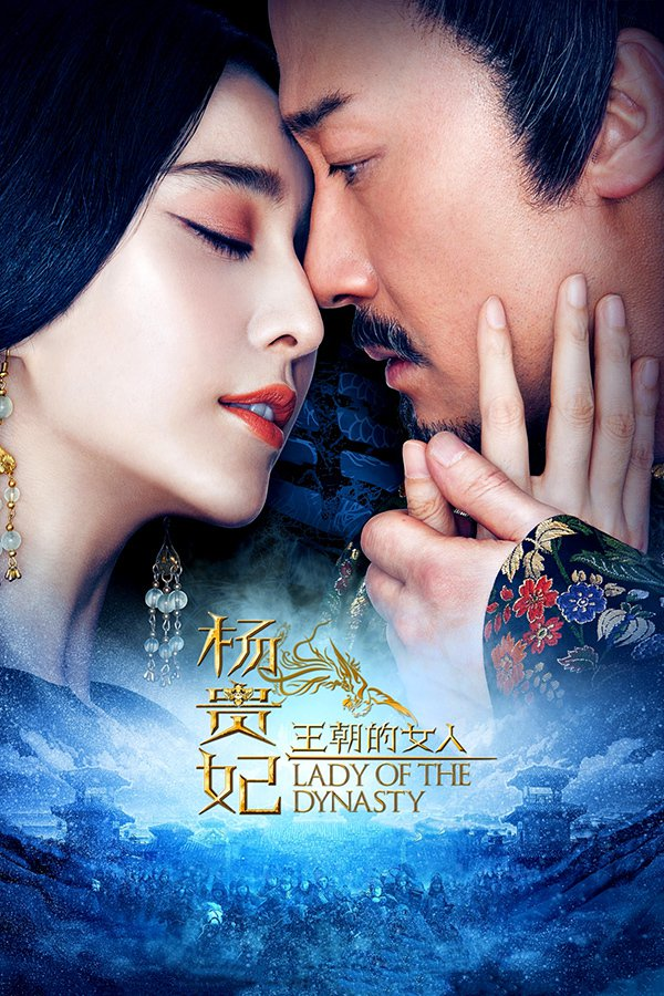"""Poster for the movie """"Lady of the Dynasty"""""""