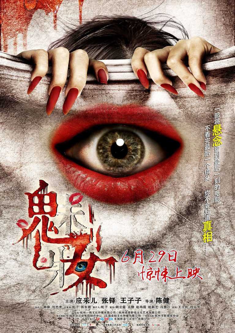"""Poster for the movie """"The Mask of Love"""""""