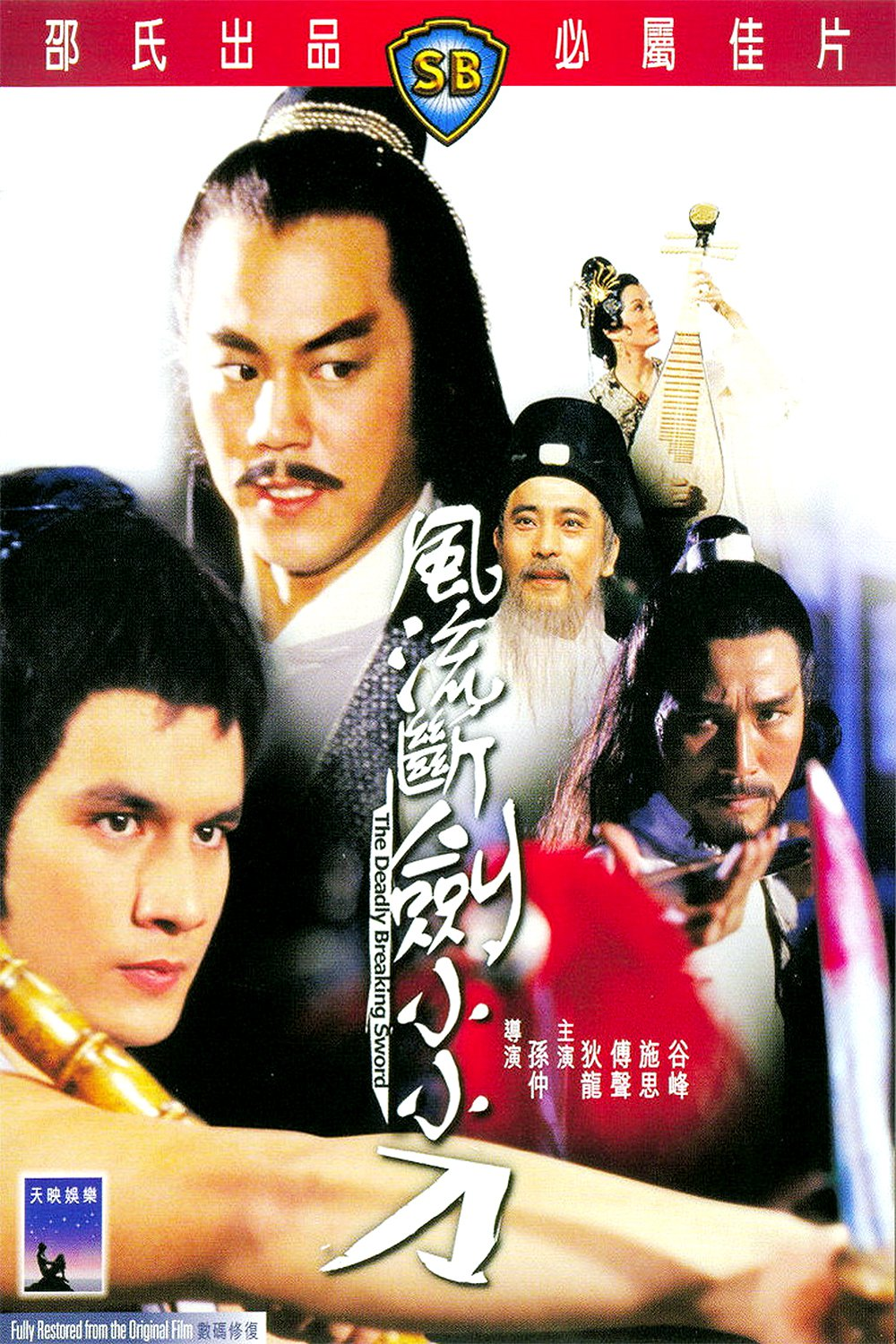 """Poster for the movie """"The Deadly Breaking Sword"""""""
