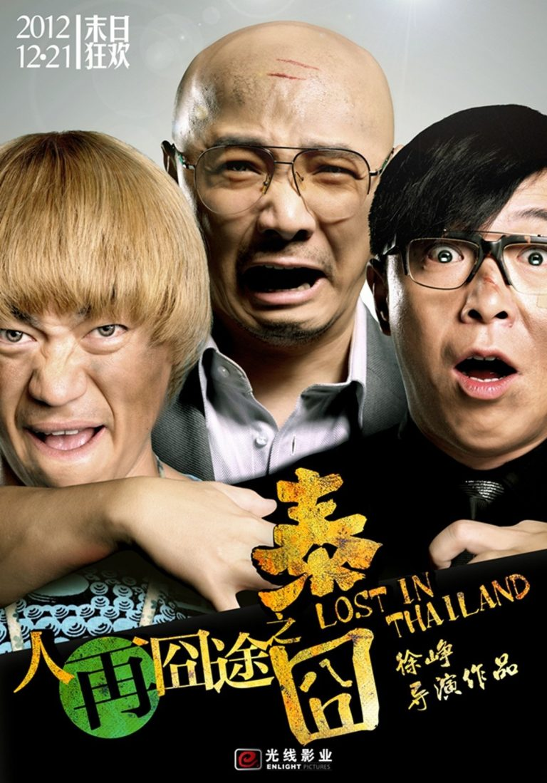 "Poster for the movie ""Lost in Thailand"""