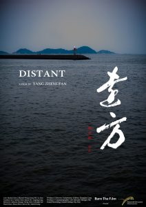 "Poster for the movie ""Distant"""