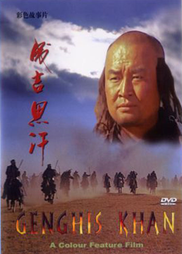 """Poster for the movie """"Genghis Khan"""""""