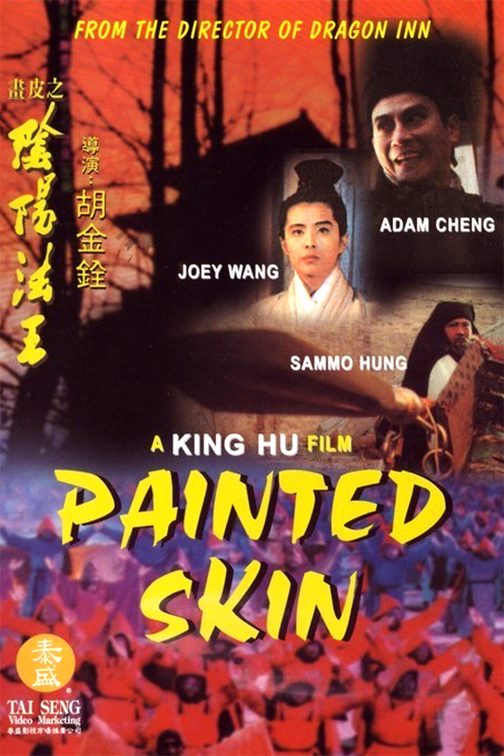 "Poster for the movie ""Painted Skin"""