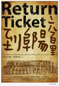 "Poster for the movie ""Return Ticket"""