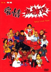 "Poster for the movie ""Spicy Love Soup"""
