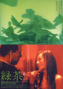"Poster for the movie ""Green Tea"""