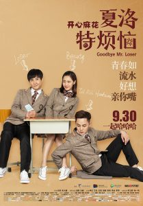 "Poster for the movie ""Goodbye Mr. Loser"""