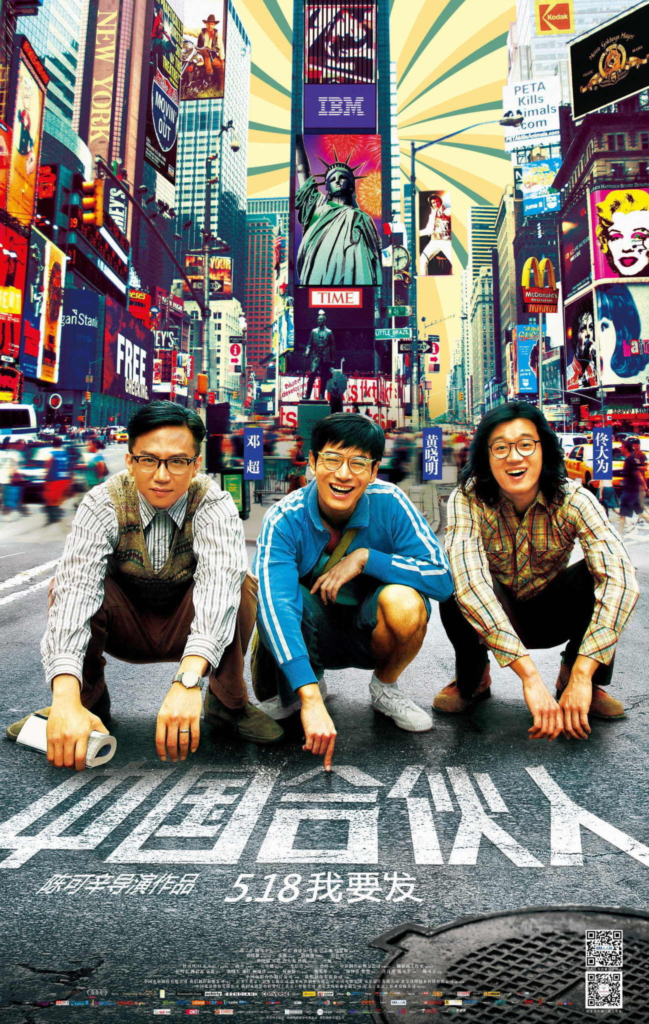 """Poster for the movie """"American Dreams in China"""""""
