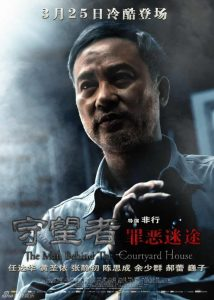 """Poster for the movie """"The Man behind the Courtyard House"""""""