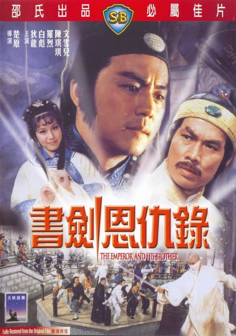 "Poster for the movie ""The Emperor and His Brother"""
