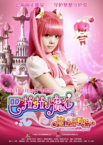 "Poster for the movie ""Balala the Fairies: The Magic Trial"""