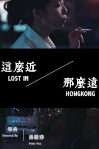 """Poster for the movie """"Lost In Hong Kong"""""""