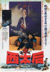 "Poster for the movie ""The Empress Dowager"""