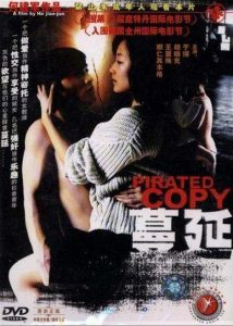 "Poster for the movie ""Pirated Copy"""