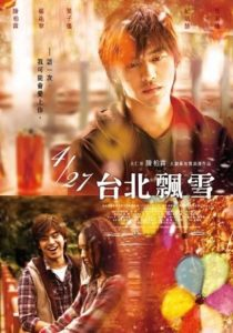 """Poster for the movie """"Snowfall in Taipei"""""""