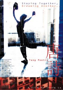 """Poster for the movie """"Tang Poetry"""""""