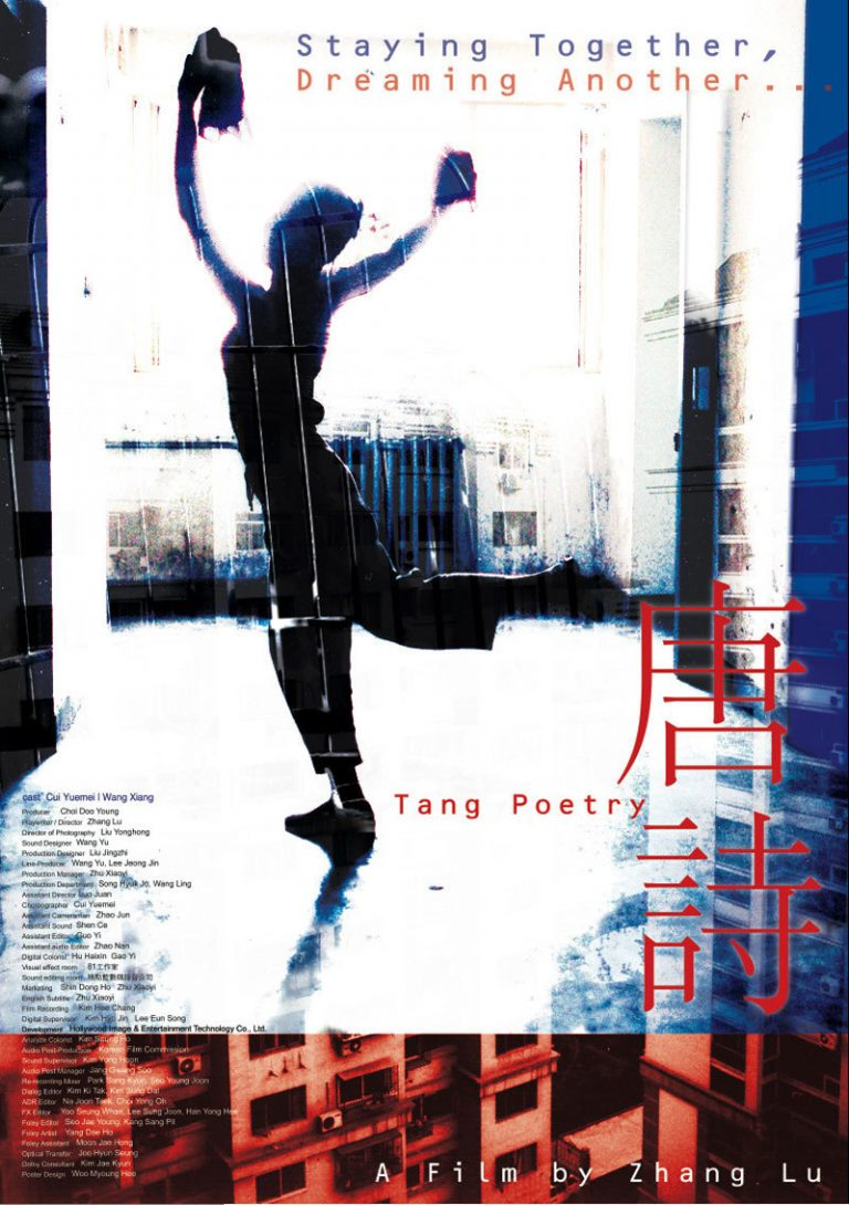 "Poster for the movie ""Tang Poetry"""