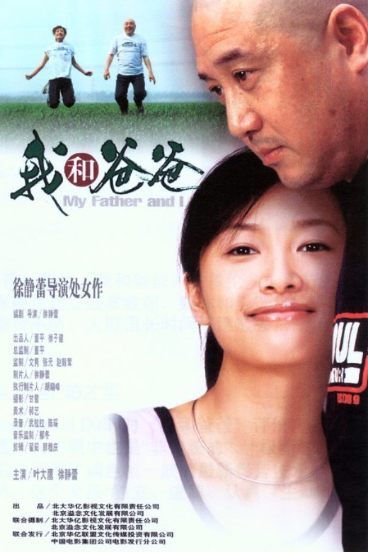 "Poster for the movie ""My Father and I"""