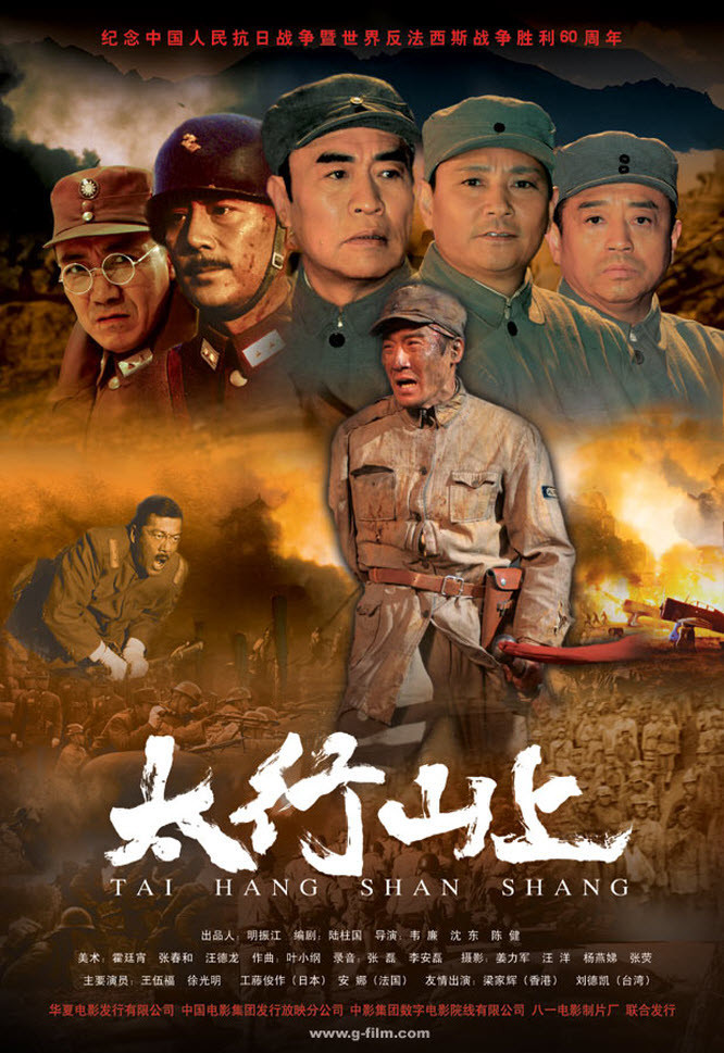 "Poster for the movie ""On the Mountain of Tai Hang"""