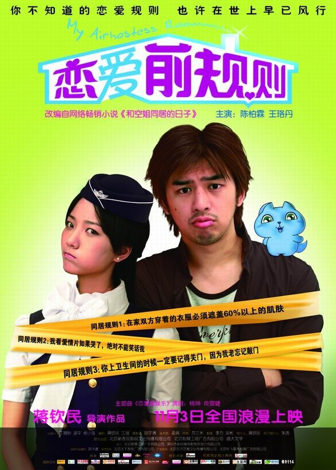 "Poster for the movie ""My Airhostess Roommate"""