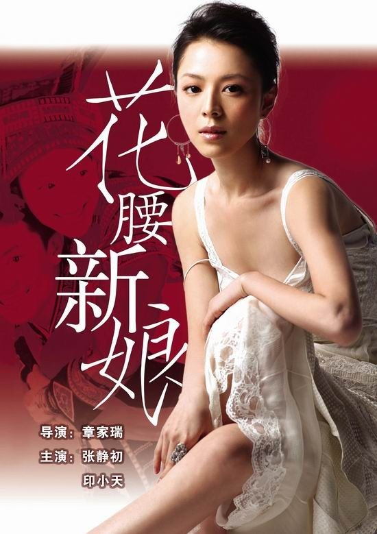 """Poster for the movie """"Huayao Bride in Shangrila"""""""